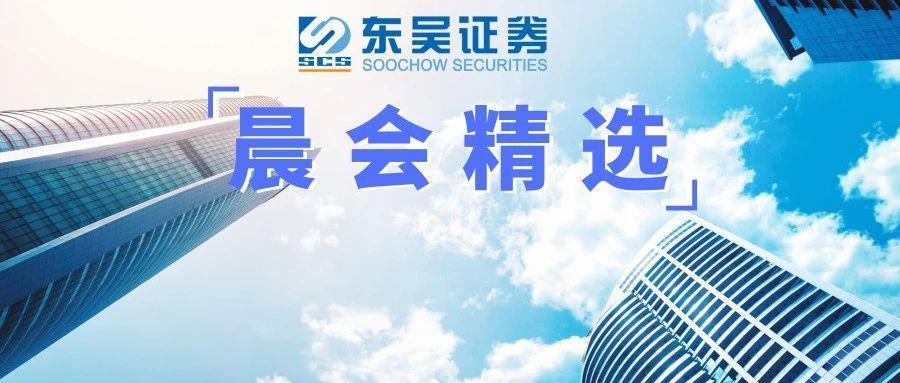 【东吴晨报0423】【宏观】【个股】中国联通、当升科技、新宙邦、中国中免、上海家化、浩欧博、长城汽车、信捷电气