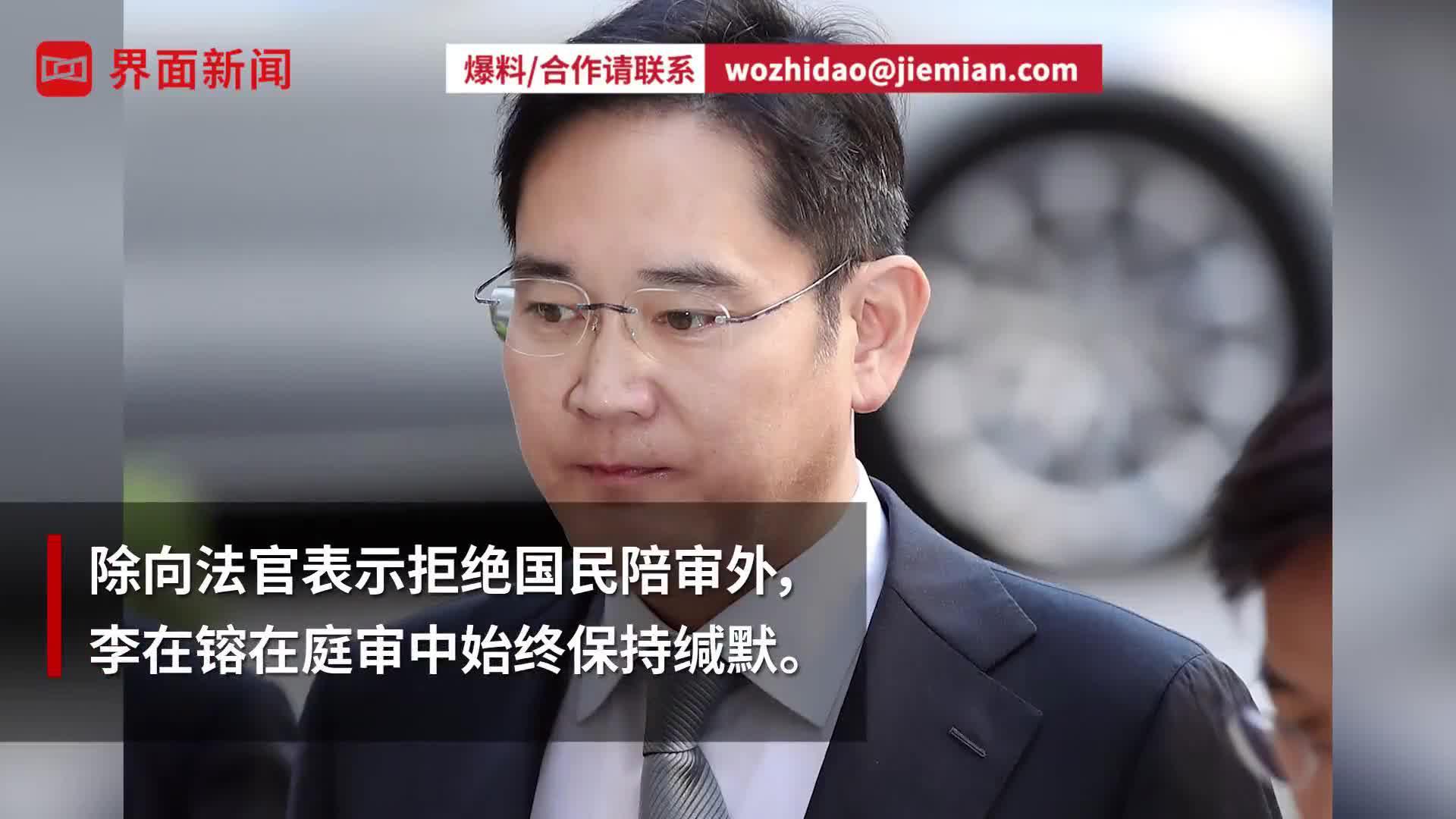视频 | 李在镕出席三星非法并购案庭审,游说团体呼吁将其释放