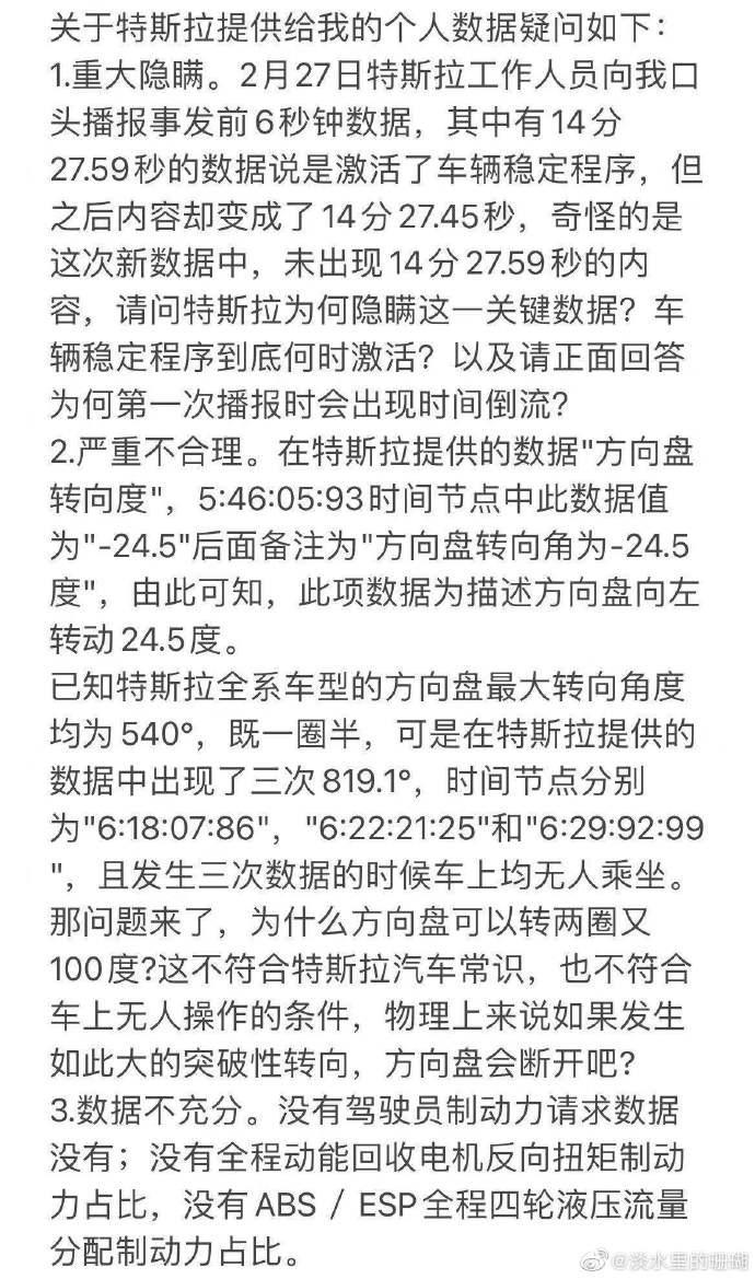 上海車展車頂維權車主:因過激行為向大家道歉 對特斯拉提出五點質疑