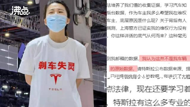 上海车展维权车主再发声:特斯拉公布的并非车辆原始数据