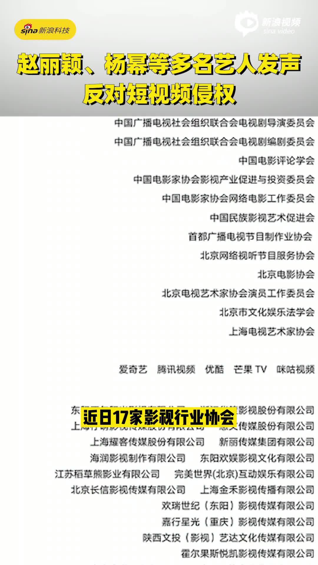 赵丽颖、杨幂等500余名艺人发声,反对短视频侵权