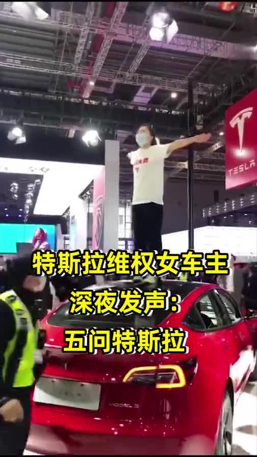 上海车展维权女车主深夜发声:五问特斯拉