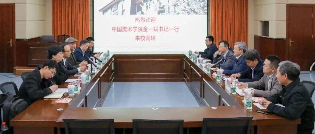 中国美术学院金一斌书记来中传调研交流