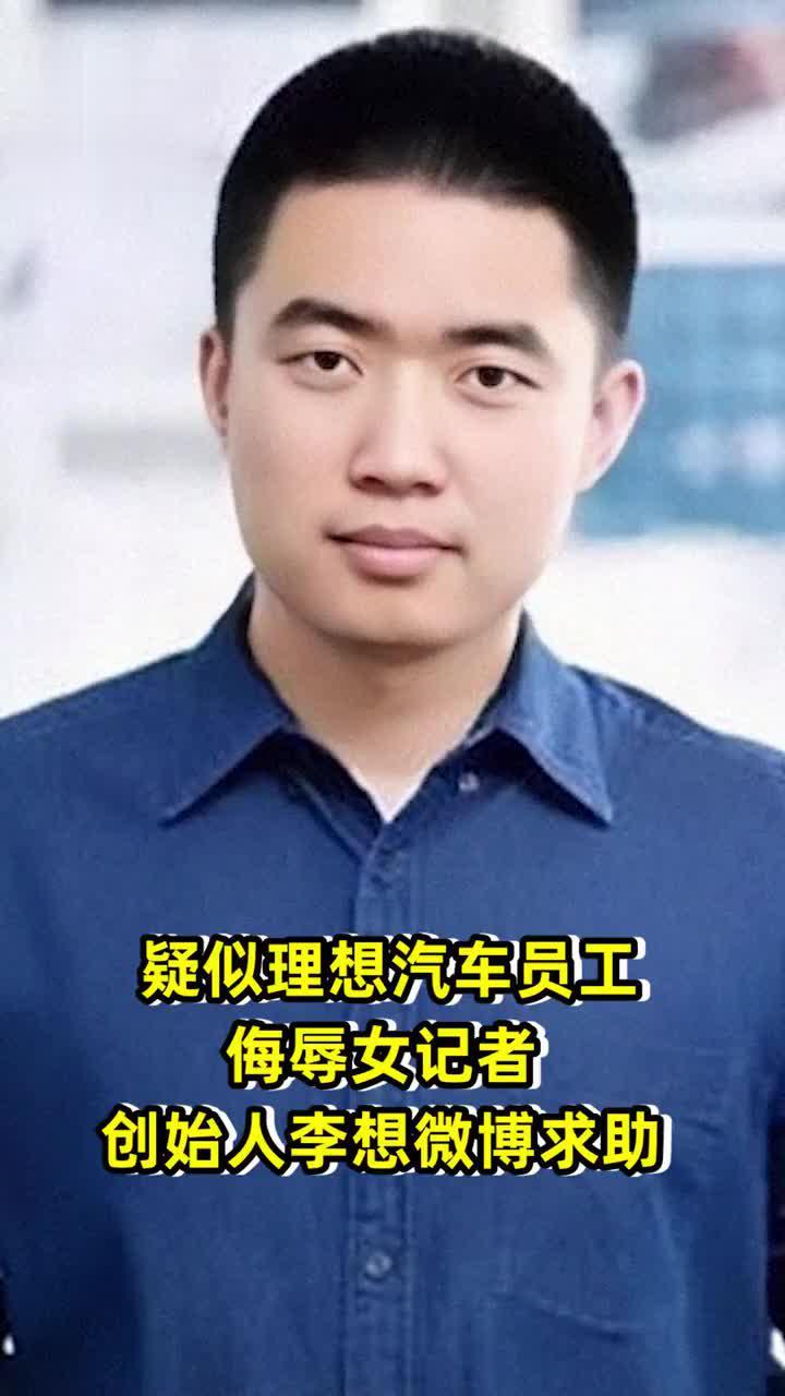 疑似理想员工侮辱女记者,创始人李想微博求助