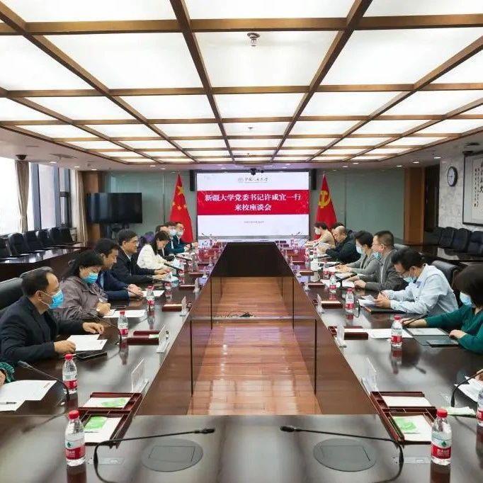 【新大头条】新疆大学党委书记许咸宜一行访问中国人民大学