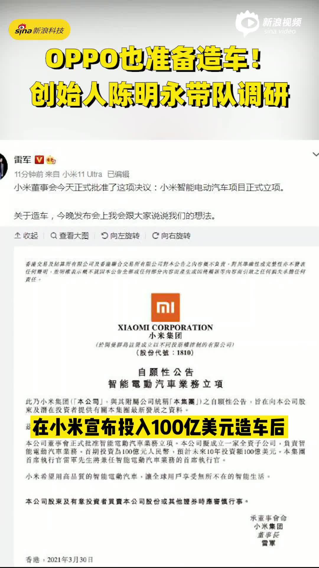 OPPO筹备造车,创始人陈明永带队调研