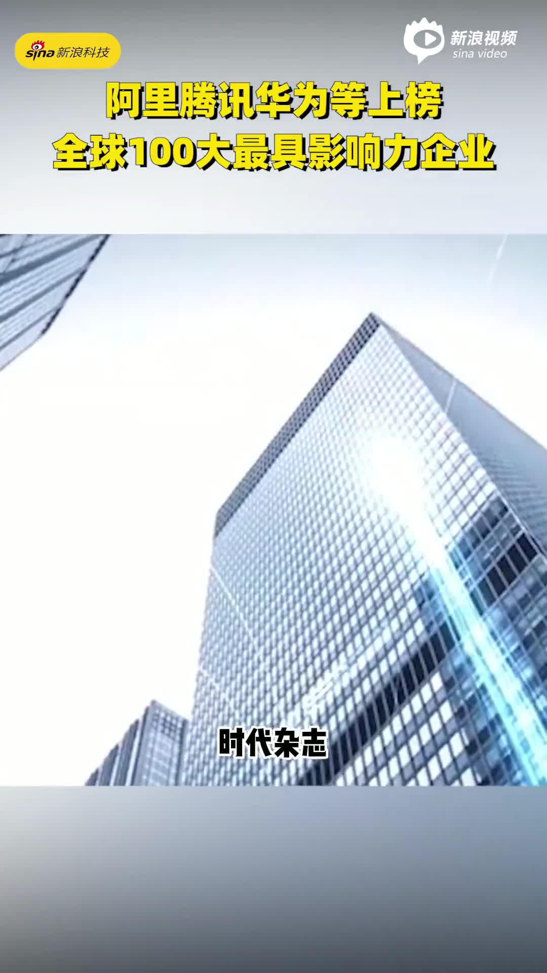 阿里、腾讯、华为等上榜全球100大最具影响力企业