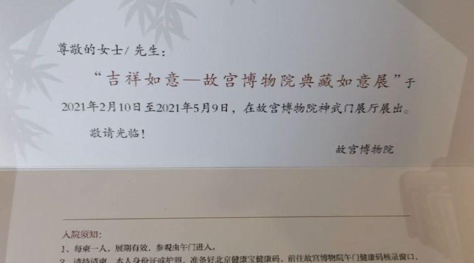 """黄牛炒票一张""""故宫邀请函""""上千元!官方回应:别上当!"""