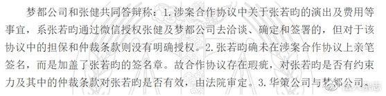 张若昀涉1.4亿财务纠纷追踪:已起诉父亲张健