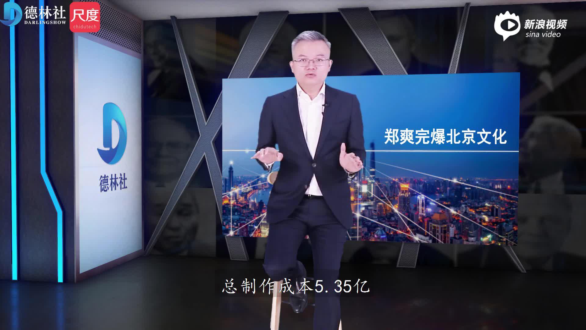 李德林:郑爽完爆北京文化