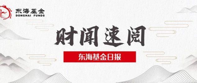 东海基金日报  | 4月30日