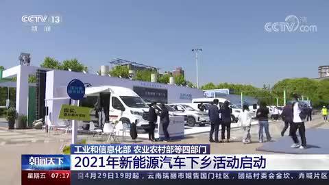 2021年新能源汽车下乡活动启动
