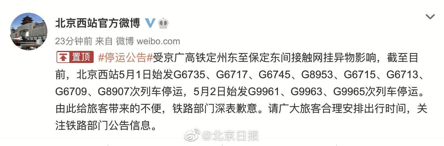 受京广高铁接触网挂异物影响,北京西站始发多车次停运图片