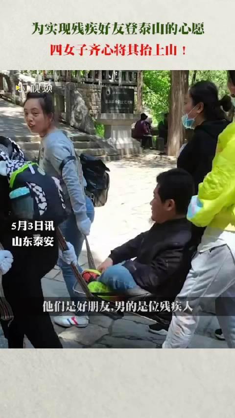 4女子抬残疾好友登泰山