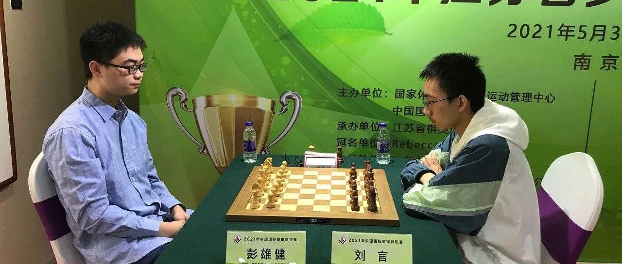 2021年中国国际象棋新锐赛线下赛 彭雄健夺冠
