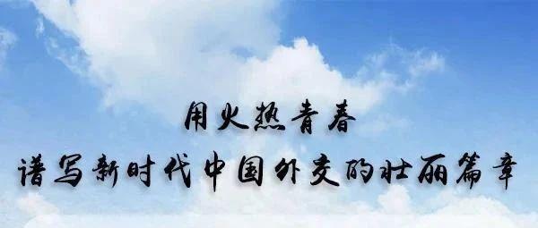 用火热青春谱写新时代中国外交的壮丽篇章——王毅国务委员兼外长致全部青年寄语