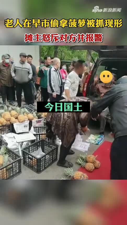 老人偷拿菠萝被抓现行