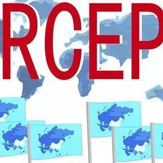 【观察】RCEP生效在即 不是终点是新的开始