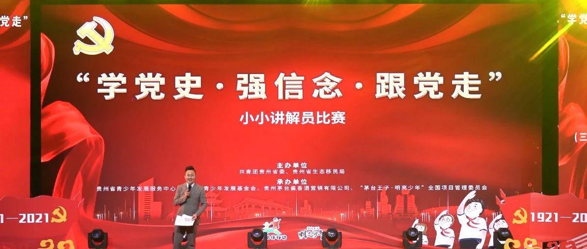 贵州省在易地扶贫搬迁安置点开展党史教育