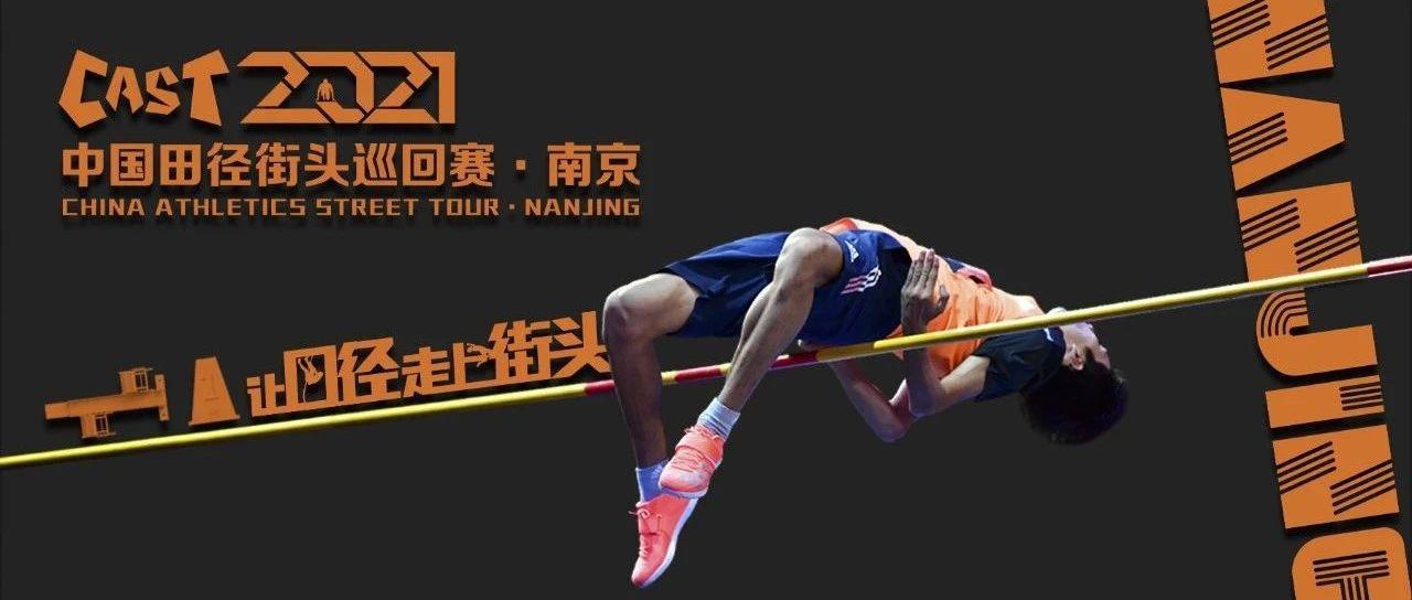 中国田径街头巡回赛・南京┇观赛报名