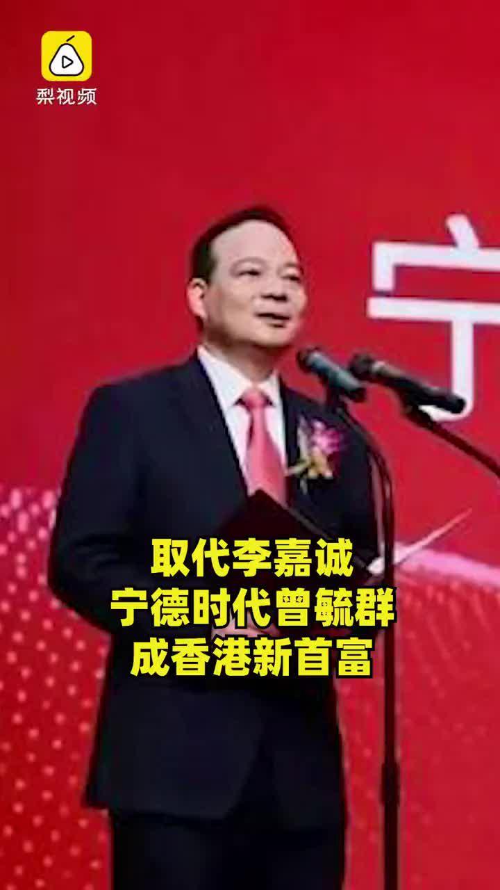 取代李嘉诚,宁德时代曾毓群成香港新首富