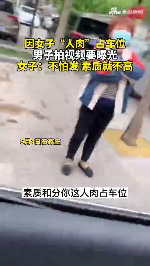 """女子""""人肉""""占车位被曝光"""