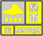 湖南天气预警