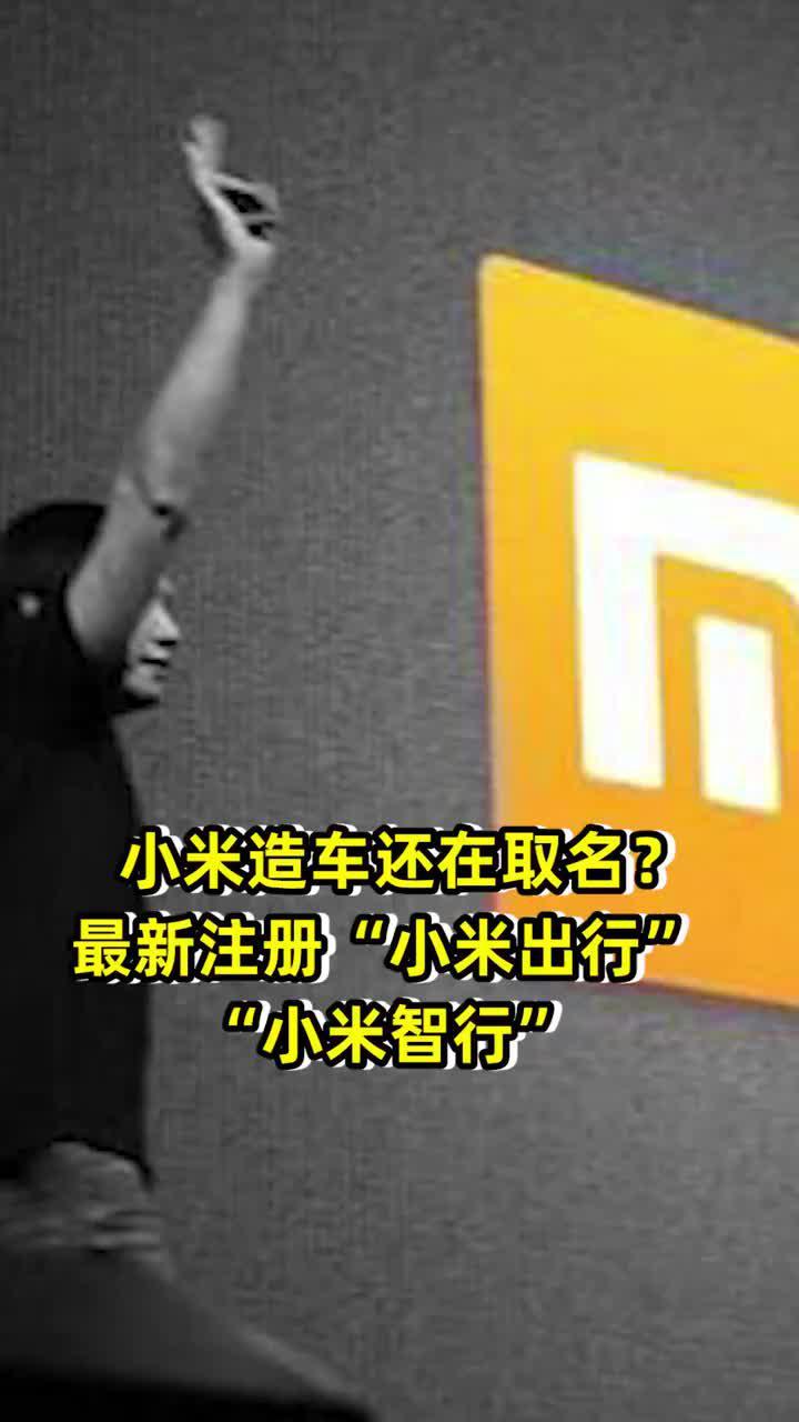 """小米造车还在取名?最新注册""""小米出行""""""""小米智行"""""""