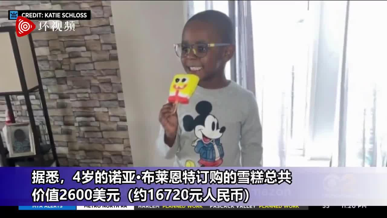 美国一名4岁男童花2600美元网购51箱海绵宝宝雪糕