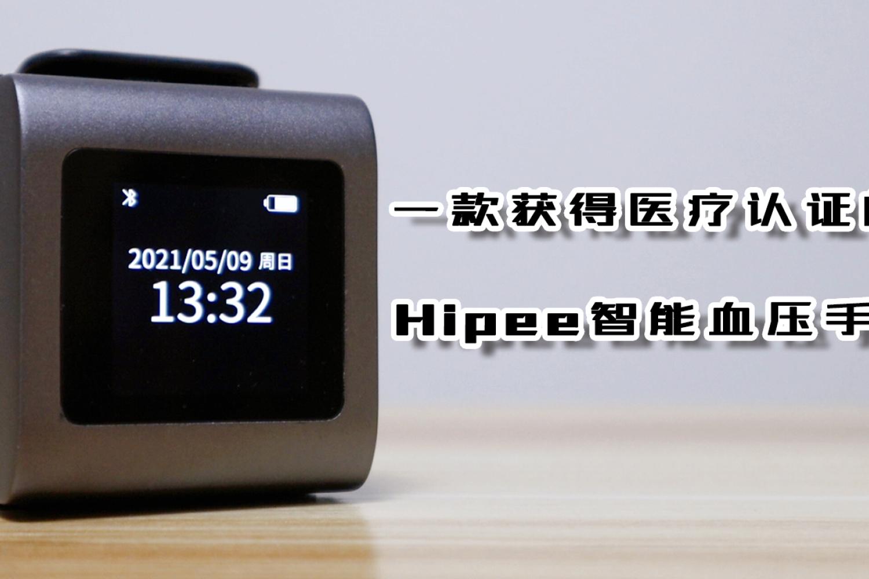 手腕上的血压测量神器,Hipee智能血压手表