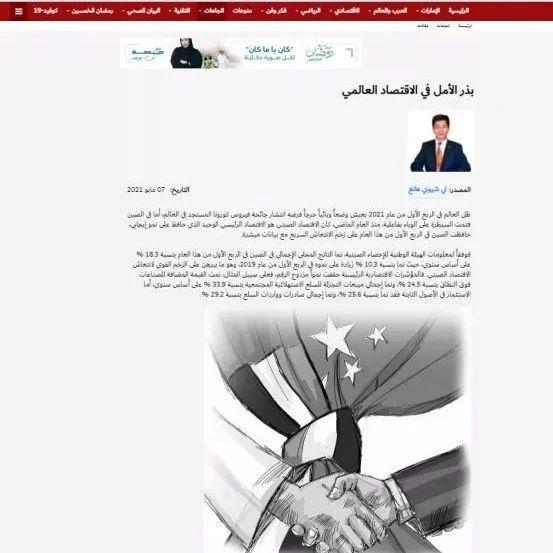 驻迪拜总领事李旭航:为世界经济播种希望