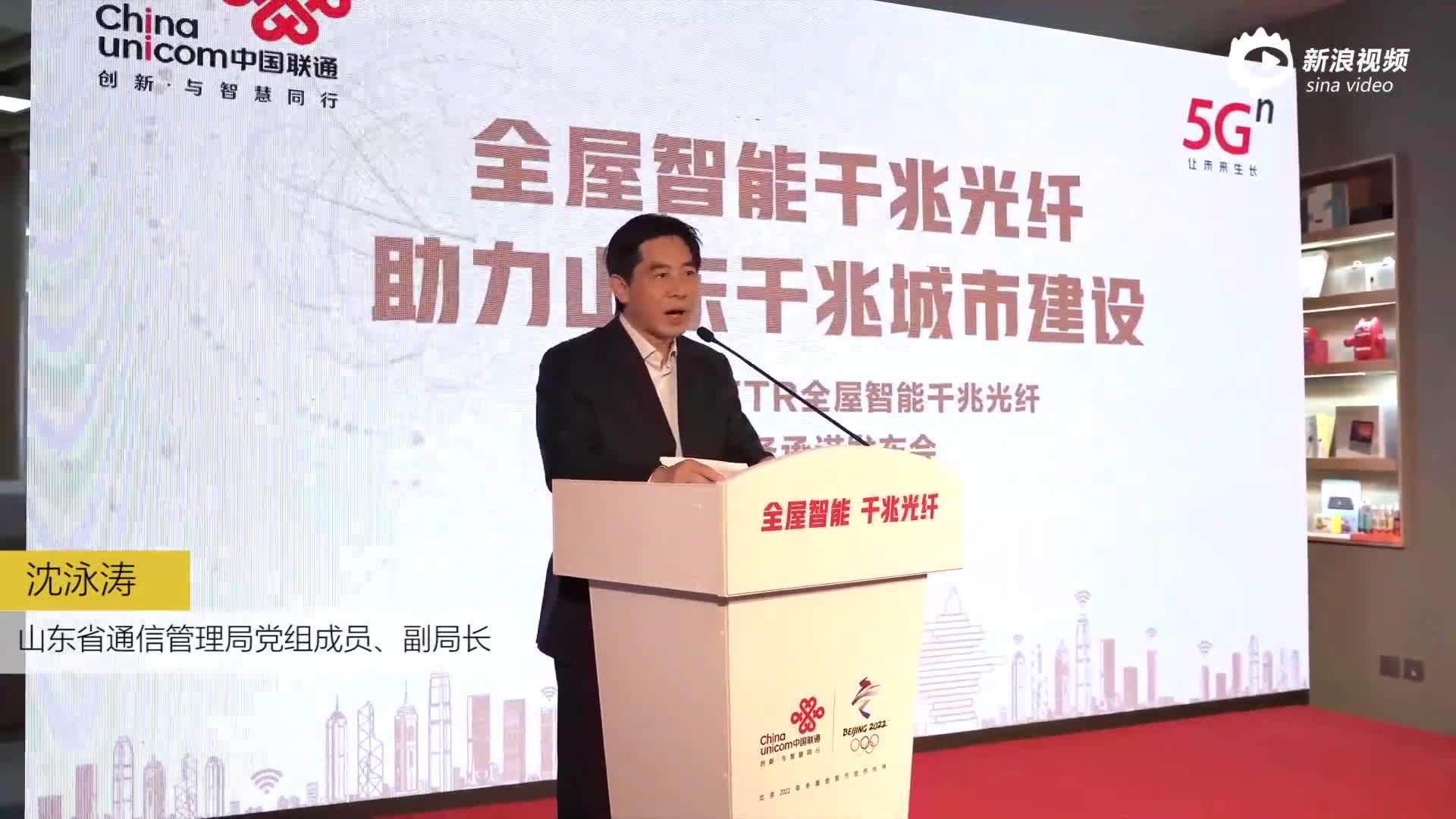 山东省通信管理局党组成员、副局长 沈泳涛