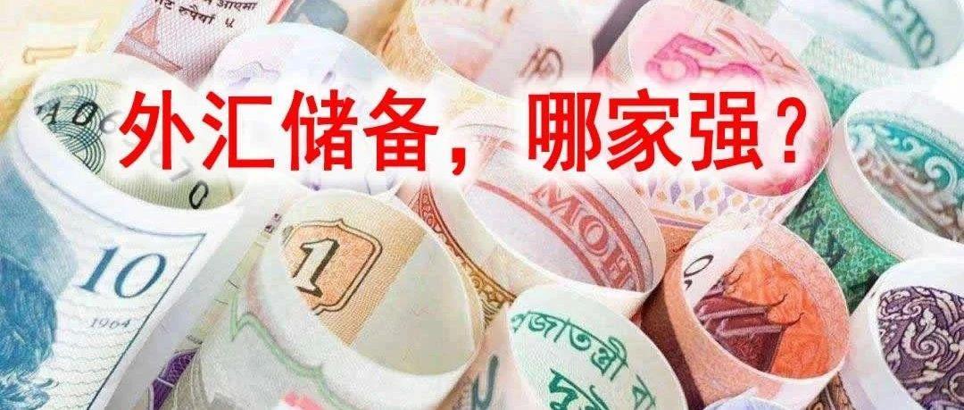 我国外汇储备超过3万亿美元,日本和瑞士超过1万亿,那美国和印度的呢?