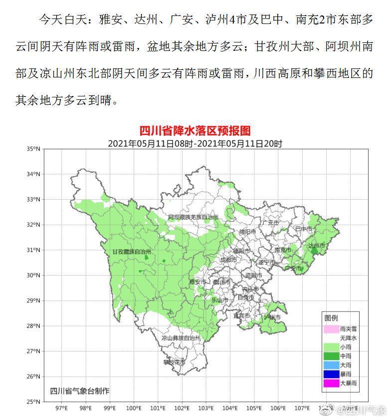 05月11日08时四川省早间天气预报