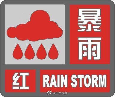 广西天气预警