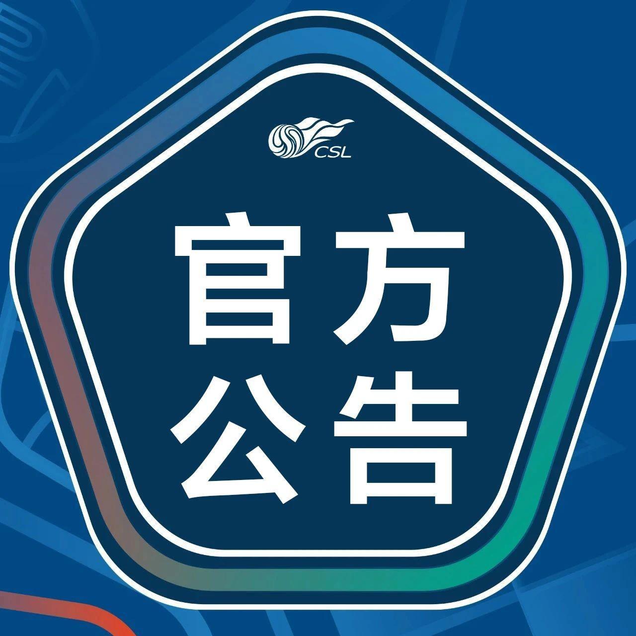 官方公告 | 2021中国平安中超联赛第5轮部分比赛裁判选派结果公布