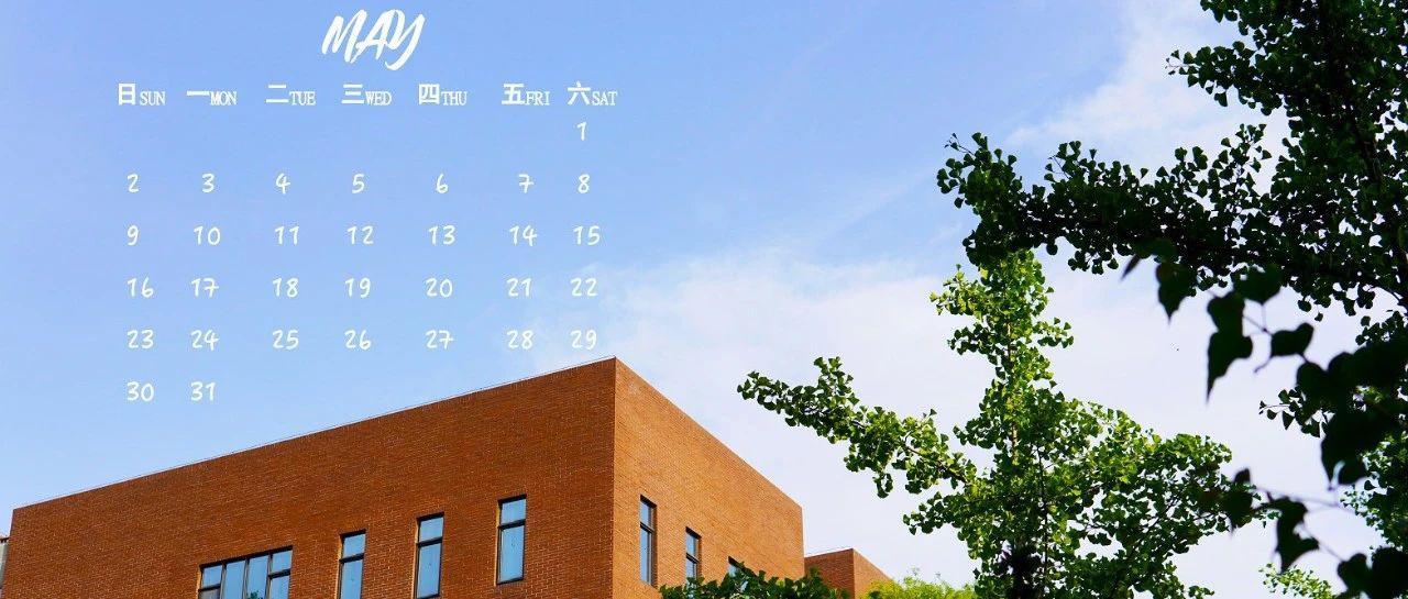 上新了,北邮!专属月历,陪你探寻5月的足迹~
