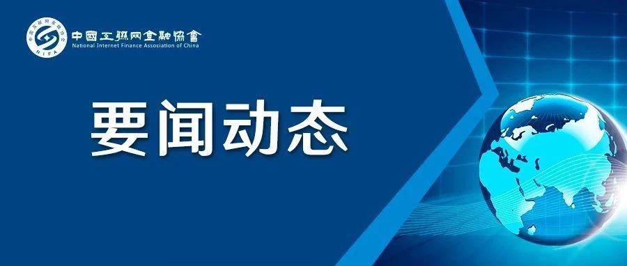 中国互联网金融协会与中国注册会计师协会在推进银行函证数字化领域开展战略合作