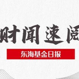 东海基金日报  | 5月12日