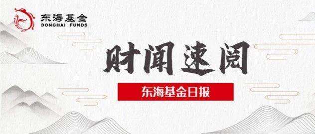 东海基金日报  | 5月13日