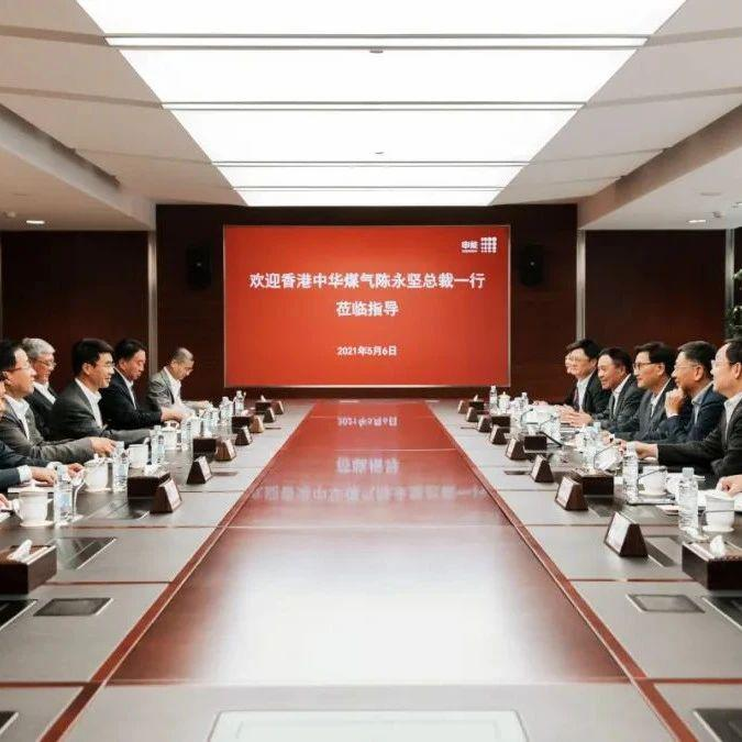 香港中华煤气行政总裁陈永坚一行访问申能集团