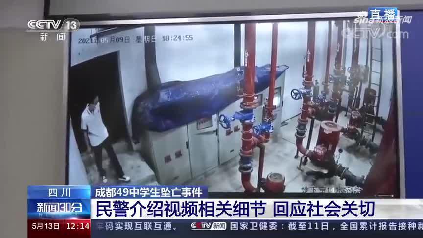 央视披露成都49中学生林某某坠亡事件视频