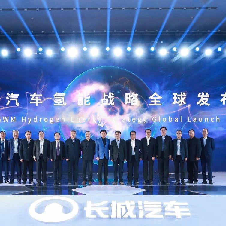 展望绿色能源 长城控股与中国石化签署氢能战略合作框架协议
