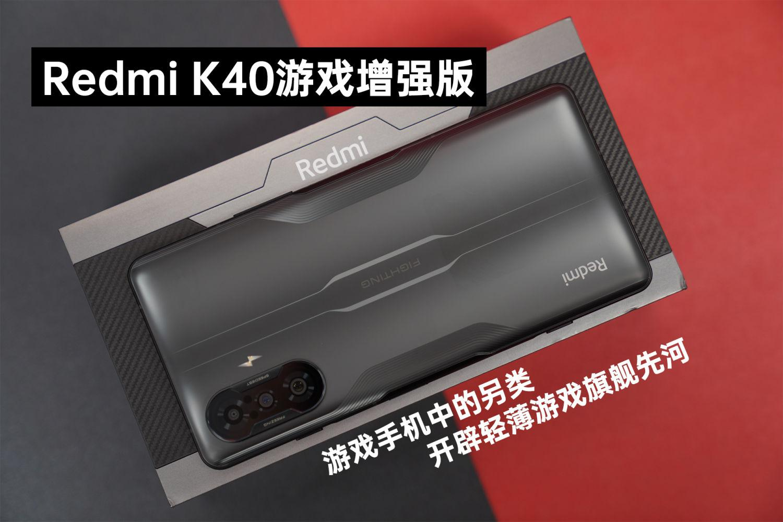 Redmi K40游戏增强版:一款轻薄游戏旗舰