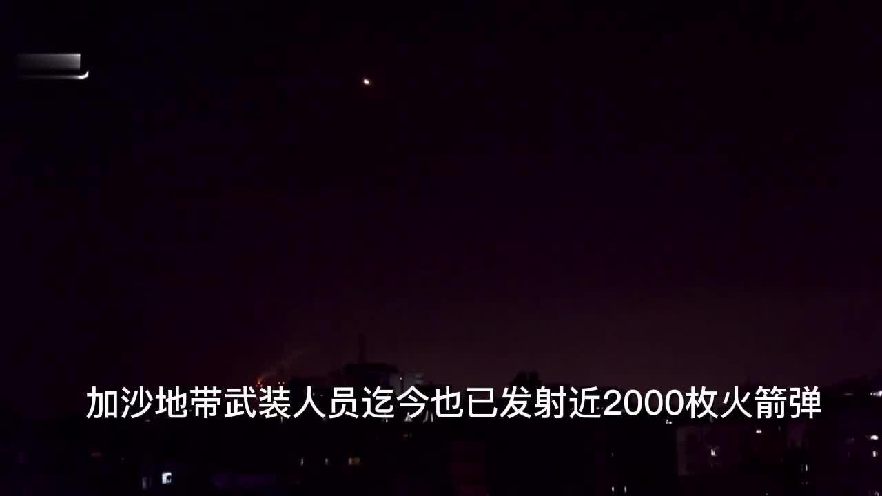 快看视频 | 巴以冲突继续,加沙火光冲天