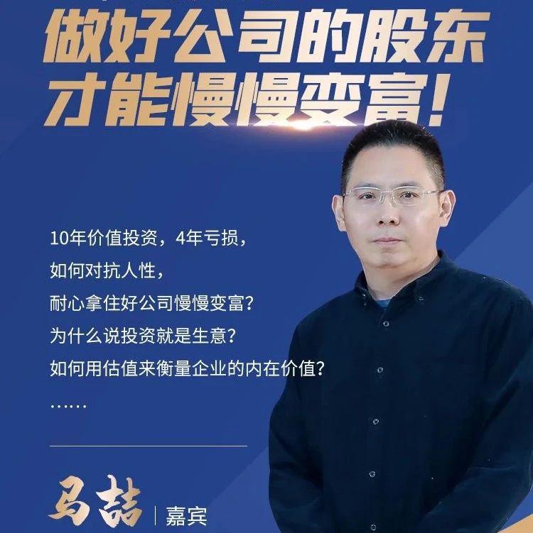 直播   马喆:10年坎坷价投路,做好公司的股东才能慢慢变富!