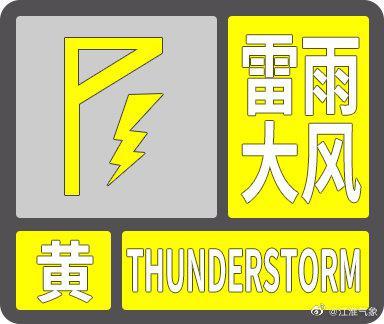 安徽省气象台2021年05月14日23时05分变更发布雷雨大风黄色预警信号
