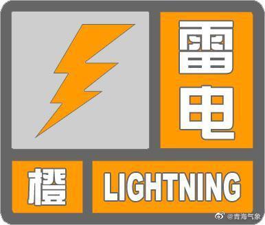 玉树市气象台2021年5月14日17时30分发布玉树市雷电橙色预警信号