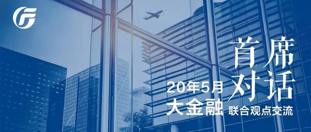 广发证券   首席对话:大金融联合月度观点交流(5月)