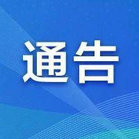 内蒙古自治区人民政府办公厅关于征求《内蒙古自治区国土空间规划(2021—2035年)》(草案)意见的通告